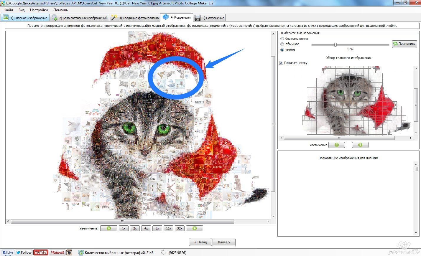 Как сделать коллаж из фотографий в ...: artensoft.ru/how-to-make-a-collage-from-photos-cats.php