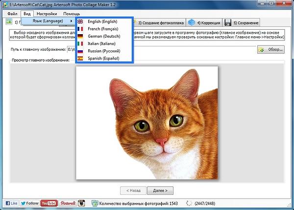 Выбор языка в меню программы Artensoft Photo Collage Maker