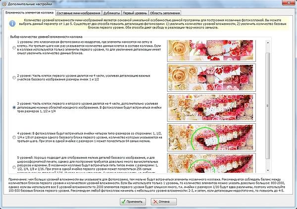 Дополнительные настройки в Photo Collage Maker: выбор количества уровней вложенности коллажа