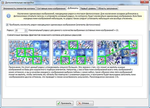 Дополнительные настройки в Photo Collage Maker: выбор радиуса для исключения дубликатов мини-изображений