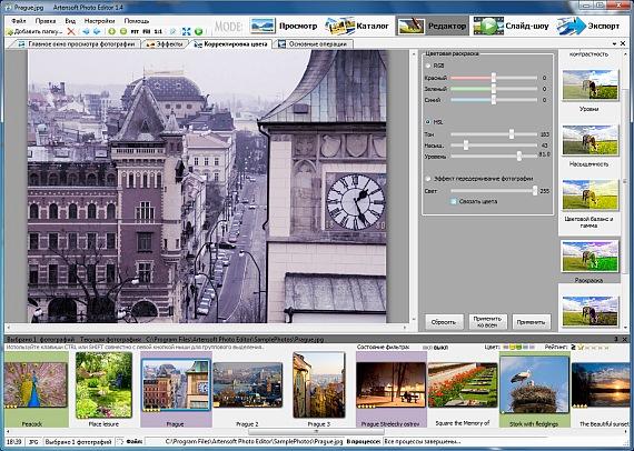 Как фотоколлажи сделать программы с фонами