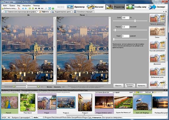 Программа для четкости фотографий скачать бесплатно