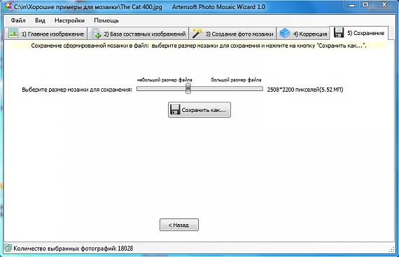 фотомозаика - сохранение полученного тайл изображения