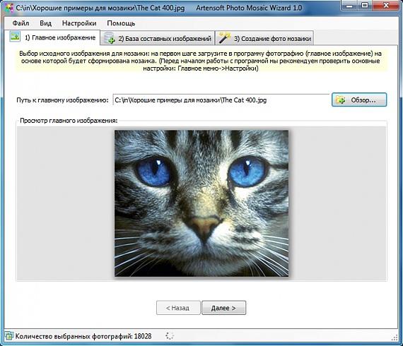 фотомозаика - выбор главного изображения для построения мозаики из фотографий