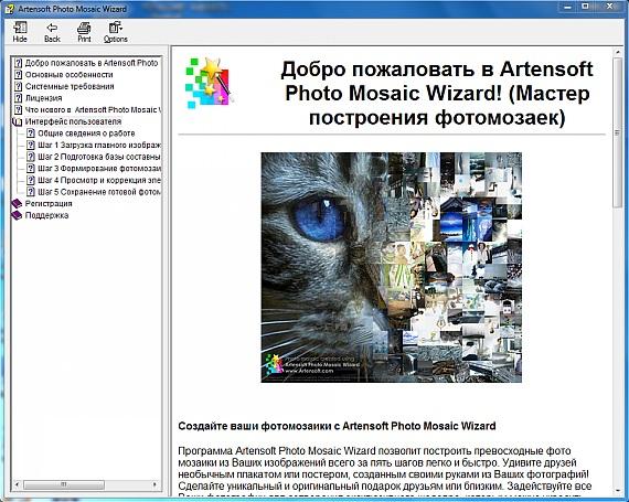фотомозаика на русском языке - файл помощи