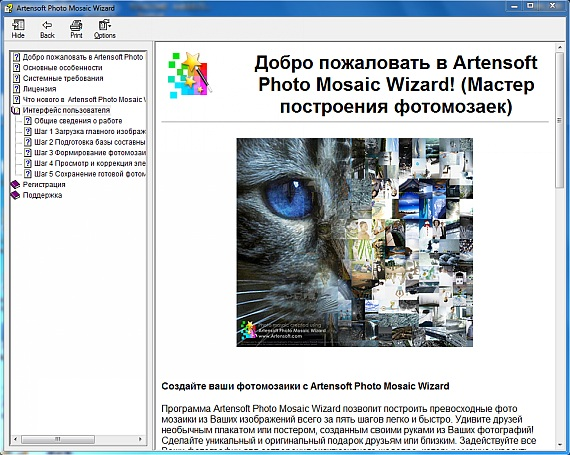 фотомозаика на русском языке